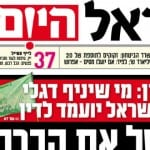 New Bill in Knesset Attacking Freedom of Speech in Israel