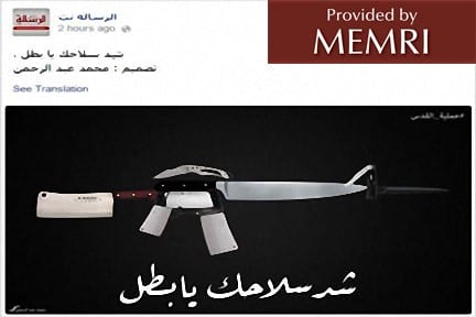 Facebook page for Hamas newspaper: Hero, grab your weapon (Source: Facebook.com/alresalahNet, November 19, 2014)