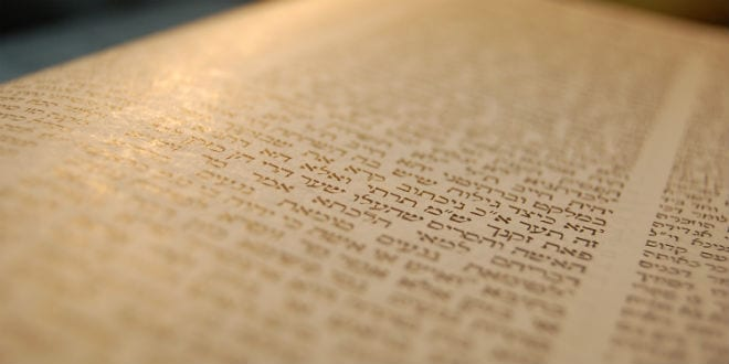 A page from the 'Gemara', which when combined with the Mishnah constitutes the Talmud, the Oral law of Judaism. (Photo: Mendy Hechtman/FLASH90)