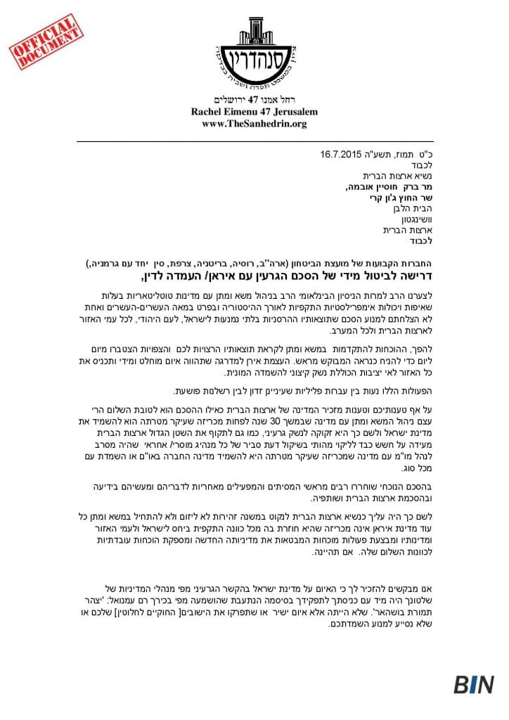 obama sanhedrin letter hebrew-page-001