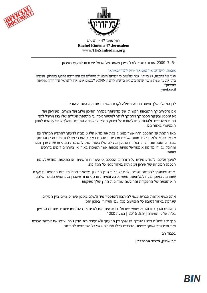 obama sanhedrin letter hebrew-page-002