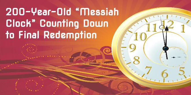 """200-Year-Old """"Messiah Clock"""" Counting Down to Final Redemption"""