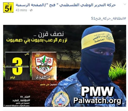 (Official Facebook of the Fatah Movement)