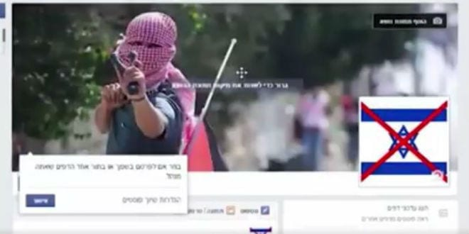 Shurat HaDin created  anti-Israel and anti-Palestinian Facebook pages to test Facebook's bias. (Photo: Video Screenshot)