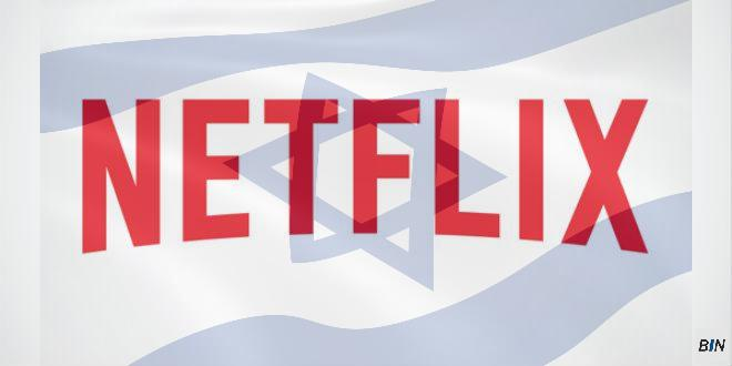 Streaming Giant Netflix Comes to Israel - Breaking Israel News