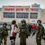Two Israelis Wounded in Supermarket Stabbing North of Jerusalem