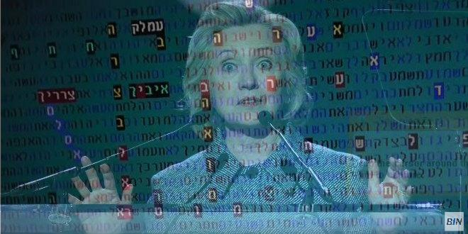 Bible Code Predicts Clinton Win  Breaking Israel News  Latest News