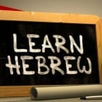 Learn 15 Hebrew Words Today!