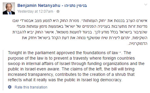 Benjamin Netanyahu posted this after the Knesset passed the NGO Transparency Law (Photo: screenshot)