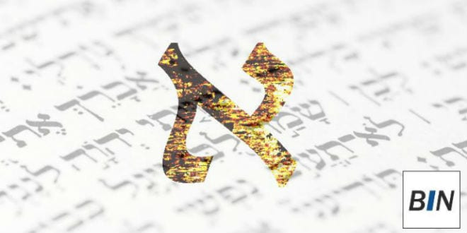 Aleph The First Hebrew Letter Contains Depths Of Godly