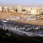 WATCH: New Hamas Propaganda Video Showcases Beautiful Gaza Paradise