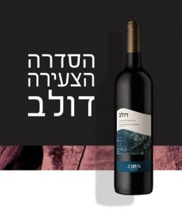 A bottle of Shiraz Cabernet savignion from the Zion Winery. (Zion Winery)