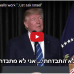 "Do Border Walls Work? Trump: ""Just Ask Israel"""
