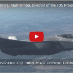 US Vice Admiral Heads Flagship F-35 Project in Israel to Strengthen Military Ties