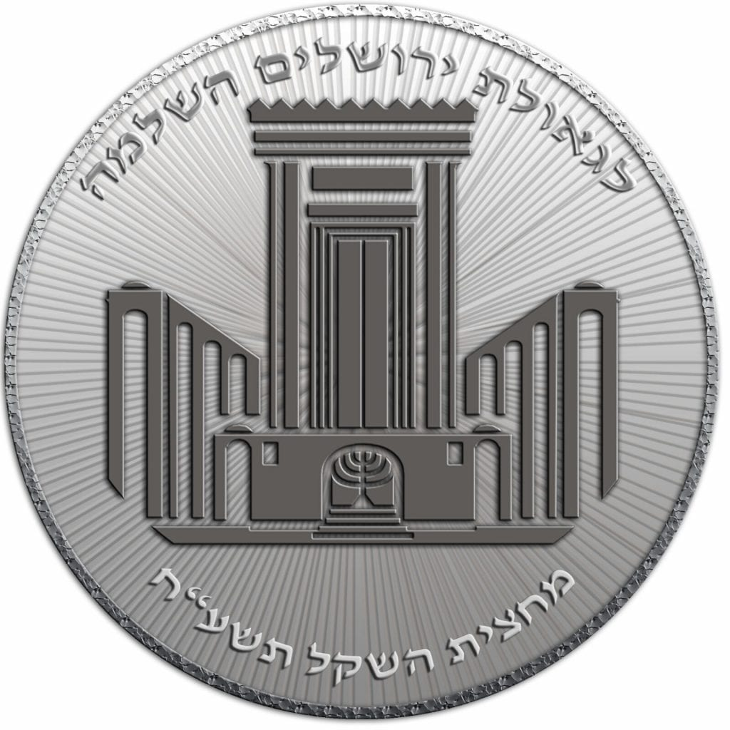 Sanhedrin And Temple Movement Issue Silver Half Shekel With Images