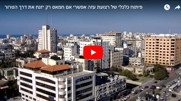 IDF Releases Video Simulation Of Life In Gaza Without Terrorism