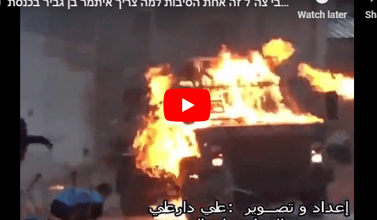 IDF Convoy Engulfed in Flames After Getting Ambushed by Flurry of Firebombs: Miraculously No Injuries