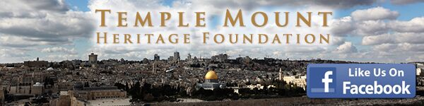 Temple Mount Heritage Foundation - Like Us on Facebook!