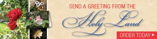 Send a greeting card from the Holy Land!