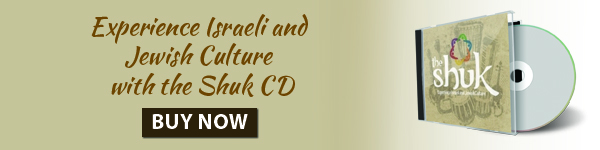 Experience Israeli and Jewish culture with the Shuk CD. Buy Now.