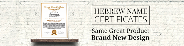 Hebrew Name Certificates. Same Great Product. Brand New Design!
