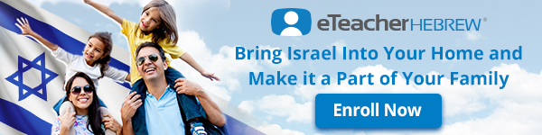 Bring Hebrew into your home!