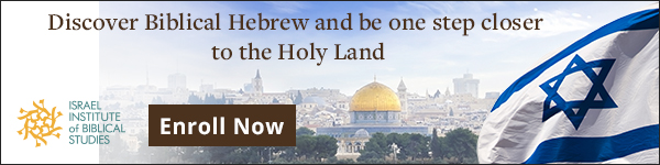 Discover Biblical Hebrew and be one step closer to the Holy Land.
